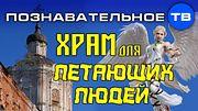 Храм для летающих людей (Познавательное ТВ, Артём Войтенков)