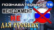 Почему менеджмент не подходит для русских? (Познавательное ТВ, Андрей Иванов)