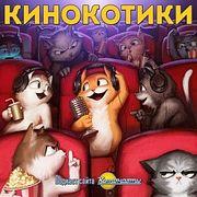 Подкаст Кинокотики. Кое-что Абсолютно Другое №26: Чернобыльский