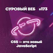 [Подкаст #173] [18+] ???? CSS — это новый JavaScript — Суровый веб #173