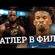 Батлер в Филадельфии, Лейкерс на холостых оборотах и отвратительный Вашингтон в NBA