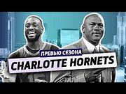 ревью сезона ep.18: CHARLOTTE HORNETS