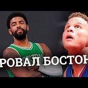 Проблемы Бостона и классная игра Блэйка Гриффина в NBA