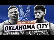 превью сезона ep.15: OKLAHOMA CITY THUNDER