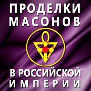 Проделки масонов вРоссийской Империи. (81)