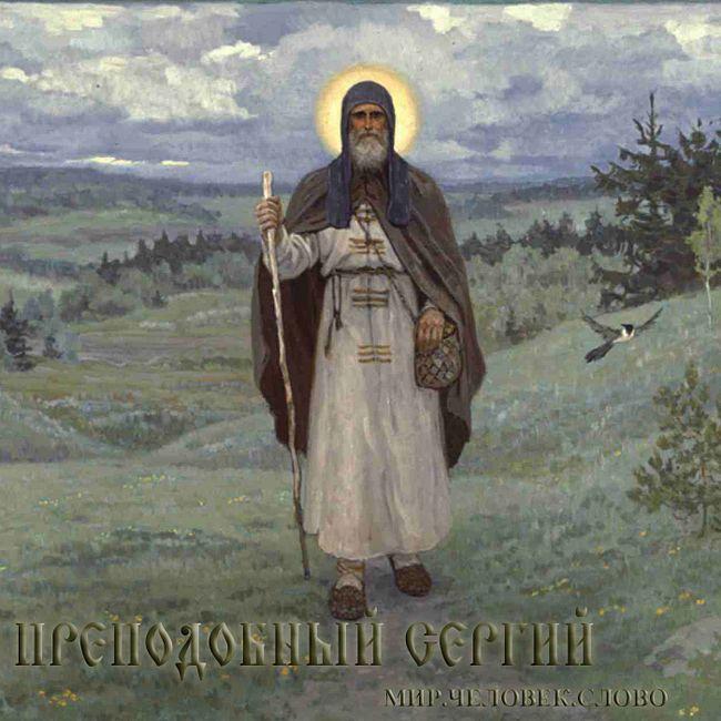 Сергий Радонежский. Часть 11.