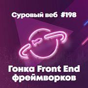 [#198] Гонка Front End фреймворков