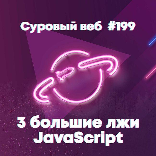 [#199] Три большие лжи о JavaScript