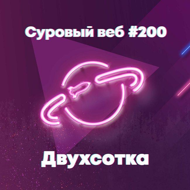 [#200] Двухсотка