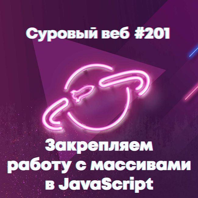[#201] Закрепляем работу с массивами в JavaScript