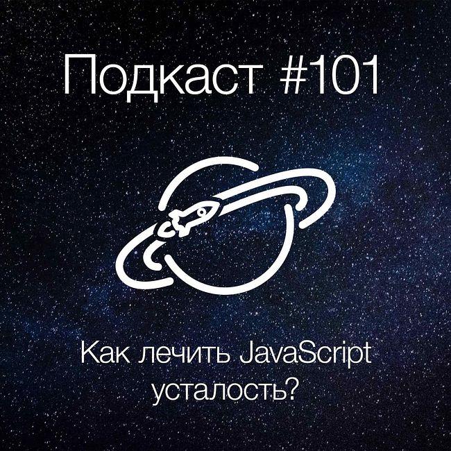 [Подкаст #101] Как лечить JavaScript усталость?