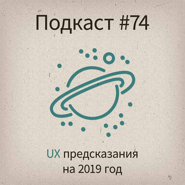 [Подкаст #74] UX предсказания на 2019 год