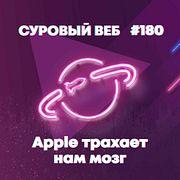 [#180] Apple трахает нам мозги