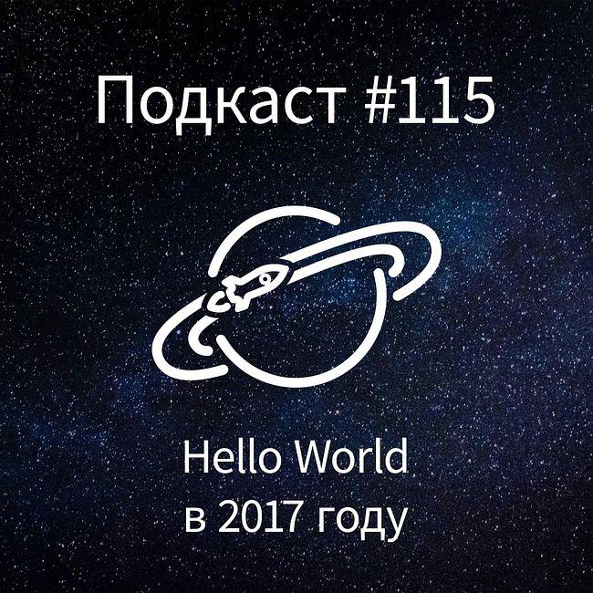 [Подкаст #115] Как выглядит Hello World в 2017 году