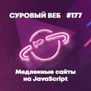 [Подкаст #177] Строка JavaScript замедлила сайт в 10 раз