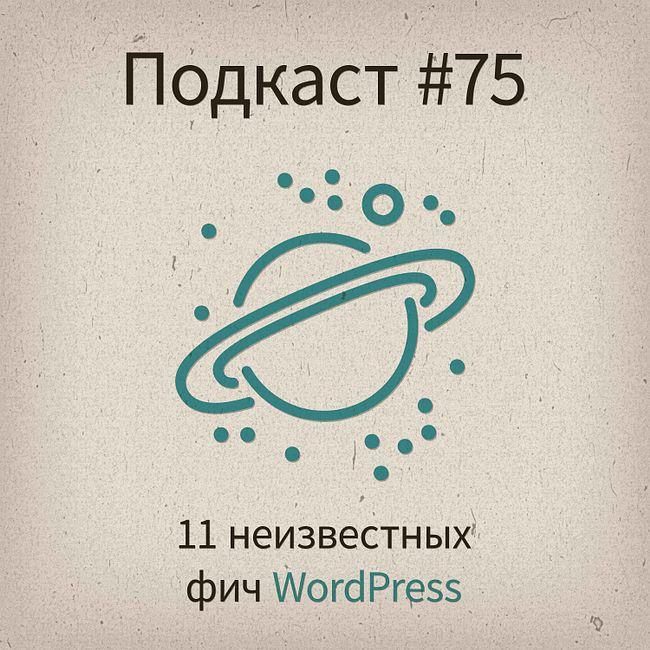 [Подкаст #75] 11 неизвестных фич WordPress