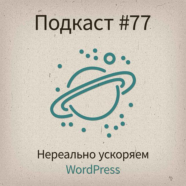[Подкаст #77] Нереально ускоряем WordPress
