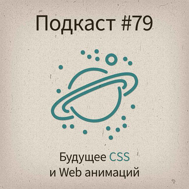 [Подкаст #79] Будущее CSS и Web анимации