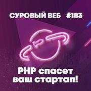 [#183] PHP спасет ваш стартап!