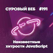 [#191] Неизвестные хитрости JavaScript