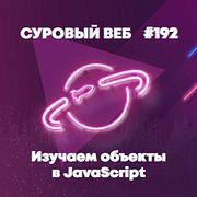 [#192] Изучаем особенности объектов в JavaScript