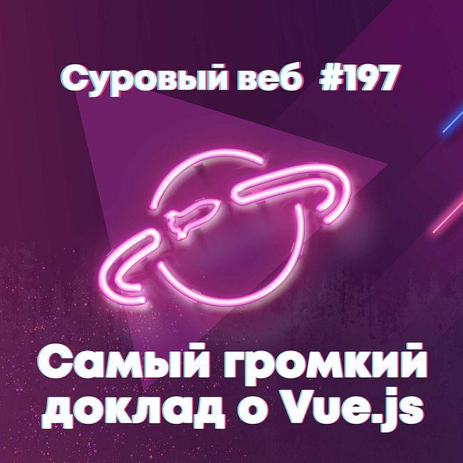 [#197] Самый громкий доклад о Vue.js
