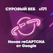 [Подкаст #171] Новая reCAPTCHA от Google