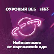 [Подкаст #163] [18+] Избавляемся от Async/await ада