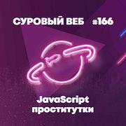 [Подкаст #166] Избавляемся от 90% мусора в JavaScript
