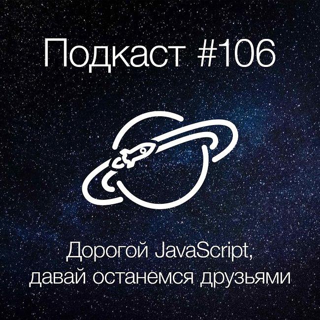 [Подкаст #106] Дорогой JavaScript, давай останемся друзьями