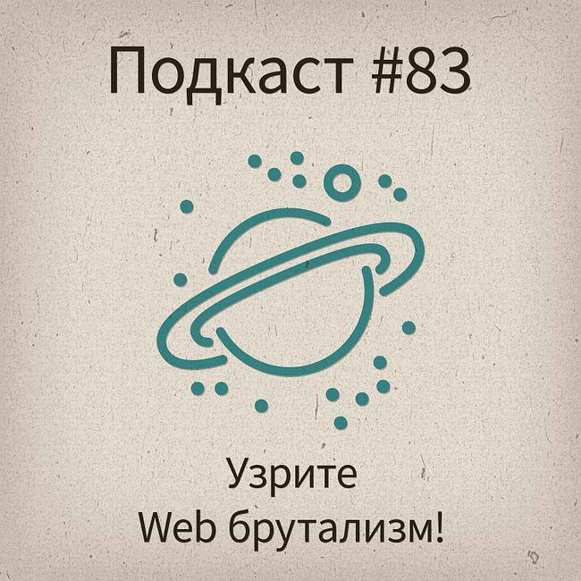 [Подкаст #83] Web брутализм, почему он становится популярным?