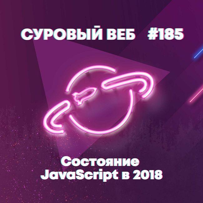 [#185] Состояние JavaScript в 2018 году