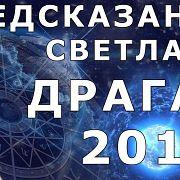 Предсказания Светланы Драган на 2018 год