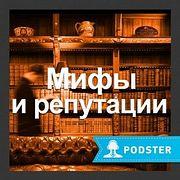 Мифы и репутации: Открывая неизвестную Прагу - 03 июня, 2014