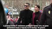 Криштиану Роналду удалось избежать тюрьмы - Январь 23, 2019