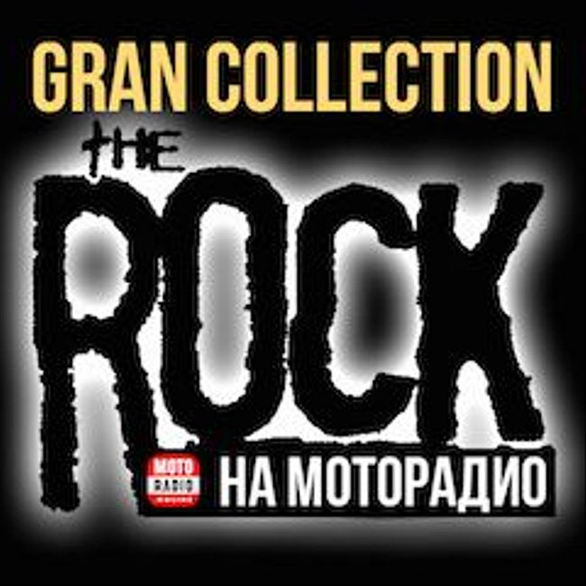 1999 год в рок-музыке - продолжение продолжения! GRAN COLLECTION (065)
