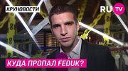 Куда пропал Feduk?