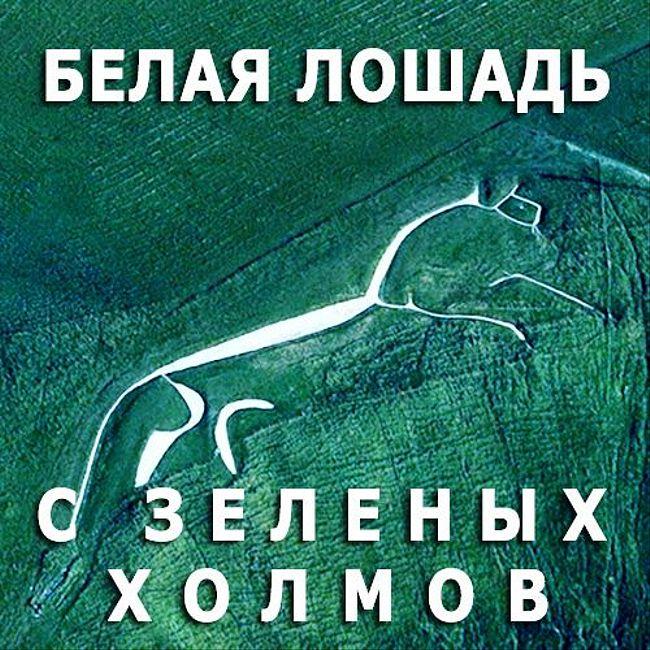Белая лошадь сзеленых холмов. (72)