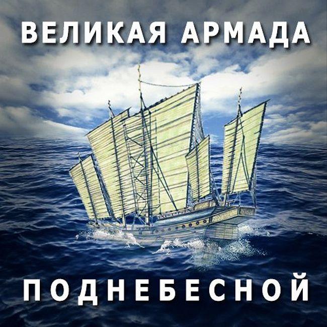 Великая армада Поднебесной. (73)