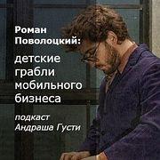 Роман Поволоцкий (2RealLife): детские грабли мобильного бизнеса