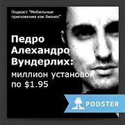 Педро Алехандро Вундерлих, проект WakeNShake: по-настоящему прибыльное приложение