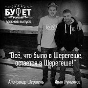 Восьмой выпуск. Иван Лукьянов и Александр Шершень