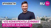 Что конкуренты думают о Сергее Лазареве?