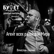 Девятый выпуск. Вячеслав Ланкин