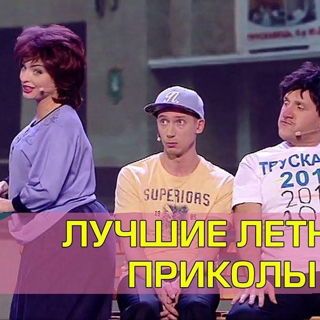 Смешные моменты - отдых на море с Дизель шоу Украина Приколы