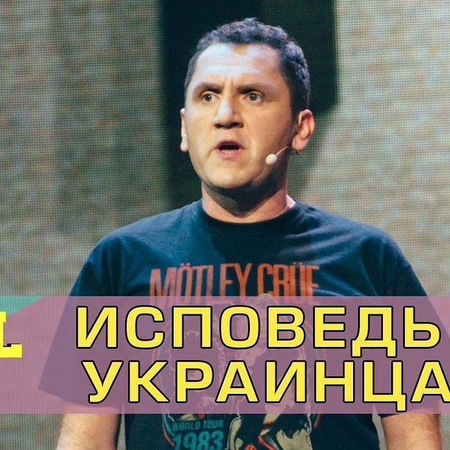 Исповедь русскоязычного украинца | Дизель шоу - Украина