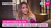 Юлия Ковальчук рассказала об успехах дочери