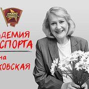 Тренер Елена Чайковская: Я всегда говорила своим фигуристам, что работать надо в родной стране