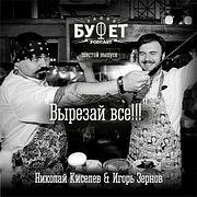 Шестой выпуск. Николай Киселев и Игорь Зернов