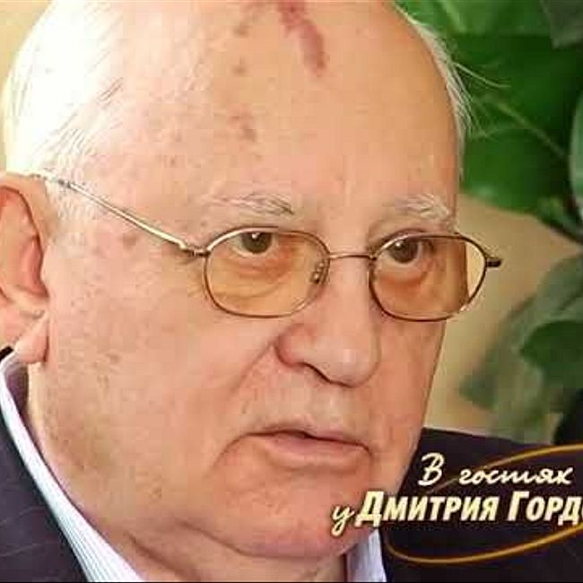 Горбачев: За сохранение СССР я сражался до последнего, можно сказать, патрона